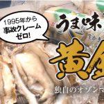今年も大流行!の兆しのノロウィルス! マイクロバブル牡蠣でノロ知らず!