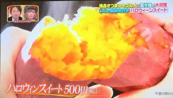 ハロウィンスィート!菜々緒を魅了するサツマイモグルメ!【櫻井・有吉のTHE夜会』