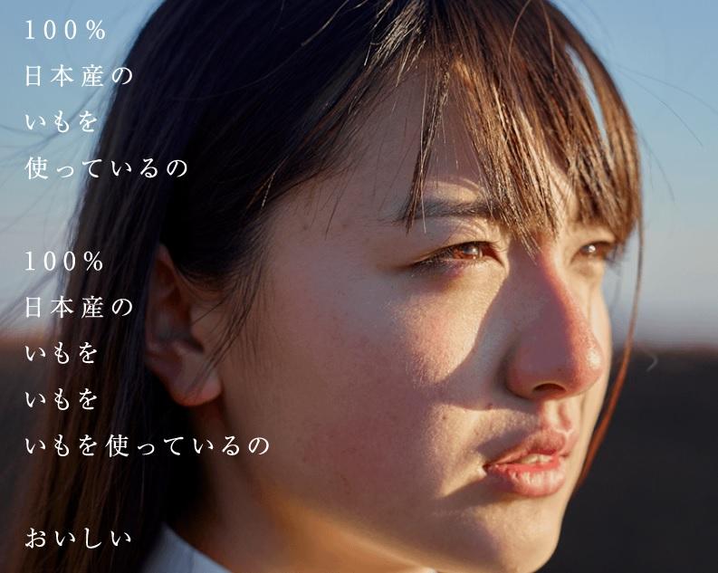 鈴木瑛美子の歌うコイケヤプライドポテトCMの歌がヤバい!100%イモの賛歌!プロフィールも気になる!