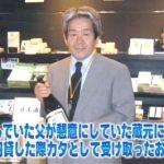 なんでも鑑定団予告の日本酒は電光石火!廃業した蔵元と現在の蔵元!PB販売酒店が依頼人?