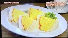 ケンミンショーマドラグの超厚焼き玉子サンドの作り方!ご家庭で出来る!画像アリ!