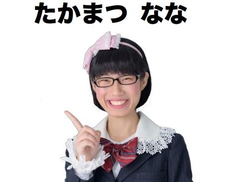 【ヤフーニュース】 · モーニングクロス初登場!たかまつななって誰?お嬢様お笑いジャーナリストの