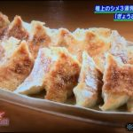 おしゃれイズムで今田耕司が行った京都の餃子の店の場所は?餃子の歩兵リベンジか??餃子王の場所は?