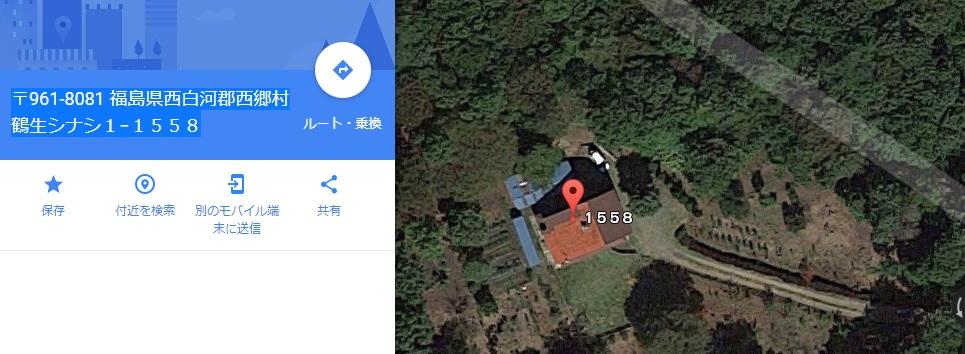 人生で大事な事は〇〇から学んだポツンと一軒家スペシャルの住所(場所)は何処?福島県西郷村に何があるの?