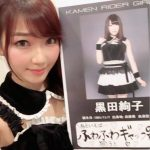 黒田絢子の過去経歴や3サイズは?妹じゅんは巨乳だが母は?元アイドルで仮面ライダーガールズって?【有吉反省会】