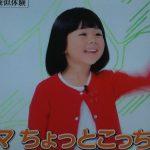 TOKIOカケルで本田翼と母子役の子役の女の子はだれ?