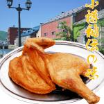 ハナタレナックス第四弾の小樽のお店は?なるとの半身鶏に滝波食堂の海鮮丼!山照開福餅の串団子!