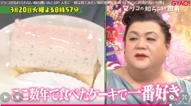マツコの知らない世界の桜チーズケーキは駒込アルプス洋菓子店?店の場所や通販やお取り寄せに価格は?