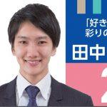 田中将介フリーライター25歳練馬区長候補の経歴や仕事は?実家や家族は?【ノンフィクション】