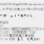 東名高速道路夫婦死亡事故の犯人家族誤報記事ブログの画像は?被害会社は?【世界仰天ニュース】