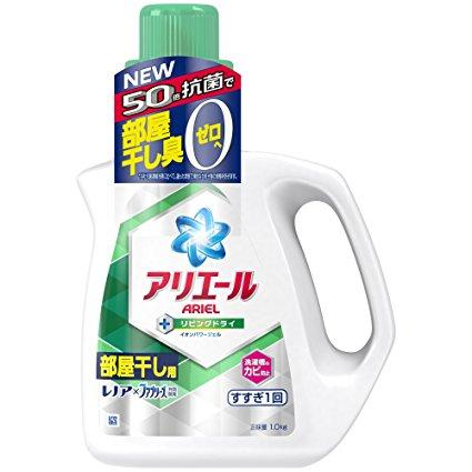 アリエールリビングドライでも臭い!におう!原因や部屋干しのコツは?50倍抗菌洗剤って?