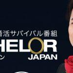 バチェラージャパンシーズン2は一挙に1話~5話配信!延期や一話ずつではない理由は?5月25日配信!