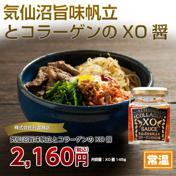 満天青空レストラン気仙沼石渡商店のXO醤とオイスターソースの通販やお取り寄せは?