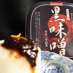 三年熟成黒味噌!秋田県湯沢市石孫本店の通販やお取り寄せは?『いしまごの黒味噌』満天青空レストラン