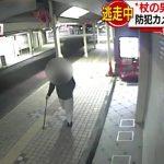横浜通り魔事件の犯人の名前や顔画像は?70代男性逮捕!犯人と被害者の関係は?