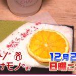 京都箱入り綿菓子『わたはこwata-hako』の通販や店の場所は?所さんお届けモノですでJEREMY & JEMIMAHが登場!
