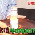 かけるみそ(×MISO)粉末パウダー味噌が所さんお届けモノですに!和泉蔵商店は世界が待っていた調味料の通販は?