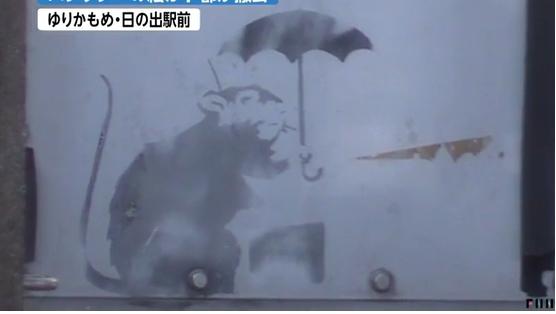 東京のバンクシー『傘さすカバン持ちのネズミ』は本物?何の風刺?犯罪にならない?所有権は?価値は?