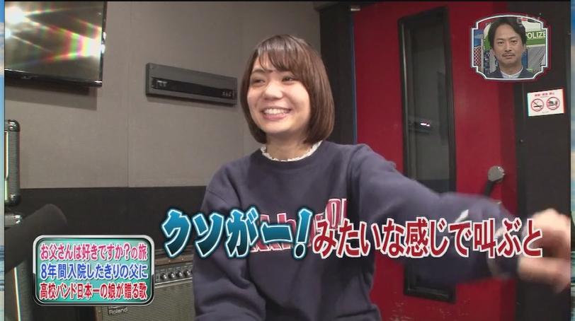 Bamboo(バンブー)平沼智奈美の曲【19歳】の歌詞は?父への思いを歌った曲!【笑ってコラえて】