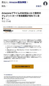 amazon 詐欺 メール