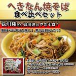 青空レストラン世界一の焼きそば麺の大磯屋製麺の通販情報!碧南焼きそばに川口春奈も感動!?