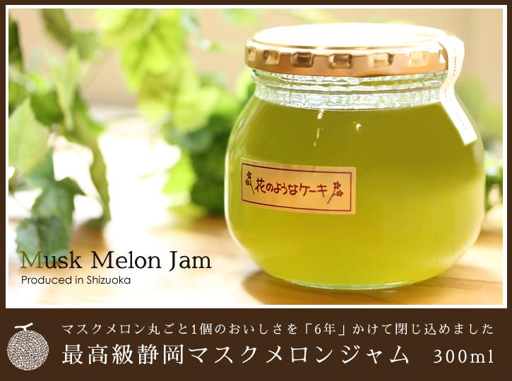 行列のメロンジャムは一万円!静岡マスクメロンと甜菜糖使用!日本一高いジャム!『花のようなケーキ』