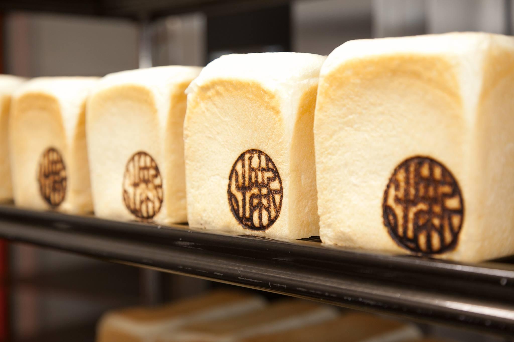新出製パン所の通販!加賀極の情報は?行列で小関裕太のお勧め生食パン
