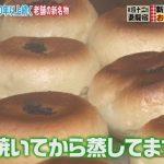 妻籠宿おやき本舗わちのやのおやき!パンと饅頭合わせた新食感!所さんお届けモノですで紹介!