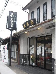 栗すだれの通販・お取り寄せは?御岳宿の和菓子店長春堂を所さんお届けモノです中山道の新名物で紹介!もちもち食感!