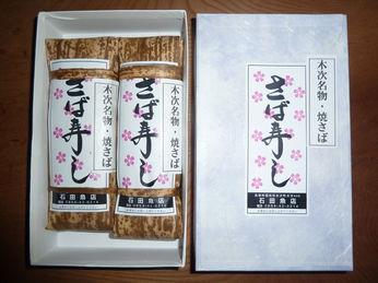 所さんお届けモノです焼きサバ寿司通販!石田魚店の雲南市木次のソウルフード焼きサバがヤバい!