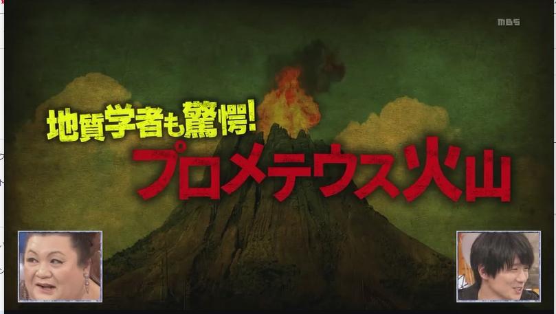 風間俊介ディズニーシーのスポット巡りや世界遺産?プロメテウス火山やタワーオブテラーの見どころは?マツコの知らない世界
