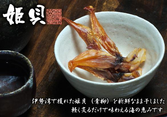 バカガイの干物の通販青空レストランで三重県津市伊勢姫貝の干物青山テルマも絶賛!