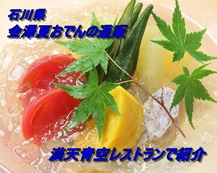 青空レストランの金沢夏おでん(赤玉本店の加賀太キュウリ入り冷やしおでん)の通販やネタの種類は?