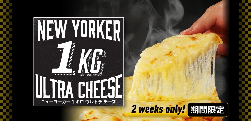 ドミノピザ1kgモッツァレラチーズピザのカロリーは?お得な購入方法は?【1kgウルトラチーズ】