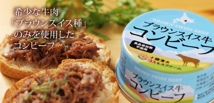 教えてもらう前と後のコンビーフ缶詰は『ブラウンスイス牛コンビーフ』通販・お取り寄せは?