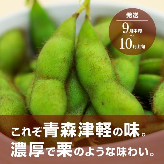 マツコ の 知ら ない 世界 枝豆