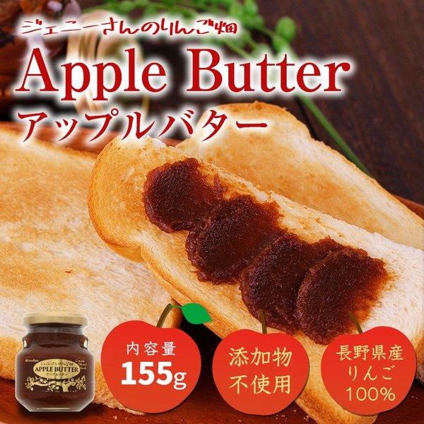 青空レストランのアップルバター(リンゴバター)の通販・お取り寄せ情報