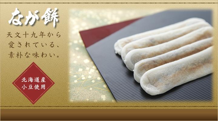 なが餅の通販は?所さんお届けモノですで日本一美味しいと絶賛!四日市笹井屋の名物!